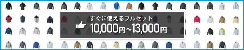 価格で選ぶ 空調服 10000-13000円