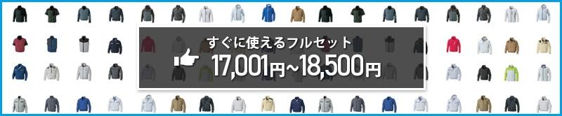 価格で選ぶ 空調服 16001-19000円