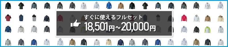 価格で選ぶ 空調服 19001円以上〜