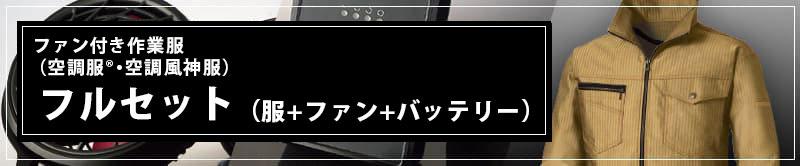 服+ファン+バッテリーのフルセット
