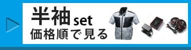 半袖空調服セットを価格順から選ぶ