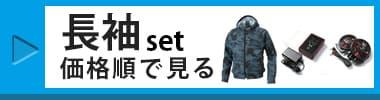長袖空調服セットを価格順から選ぶ