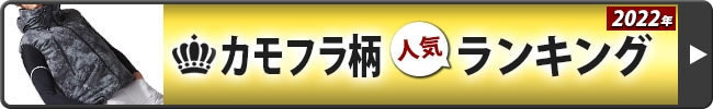 カモフラ柄 ファン付ウェア(空調服・空調風神服)の人気ランキング