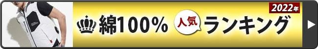 綿100%空調服の人気ランキング