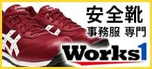 安全靴・事務服 専門店 Works1