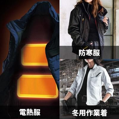 取り扱い商品 電熱服 防寒服