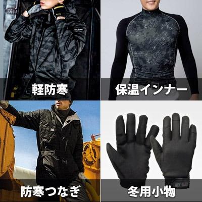 取り扱い商品 冬用作業服 保温インナー