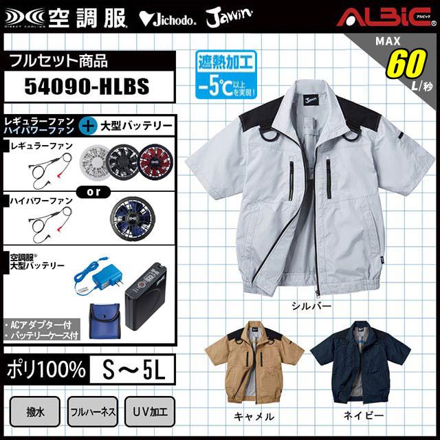 空調服 54090