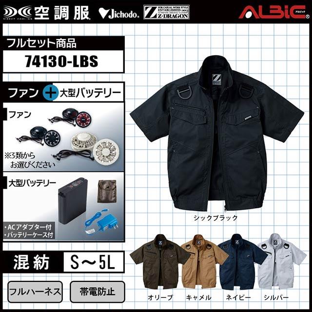 74130-LBS  セット 写真1