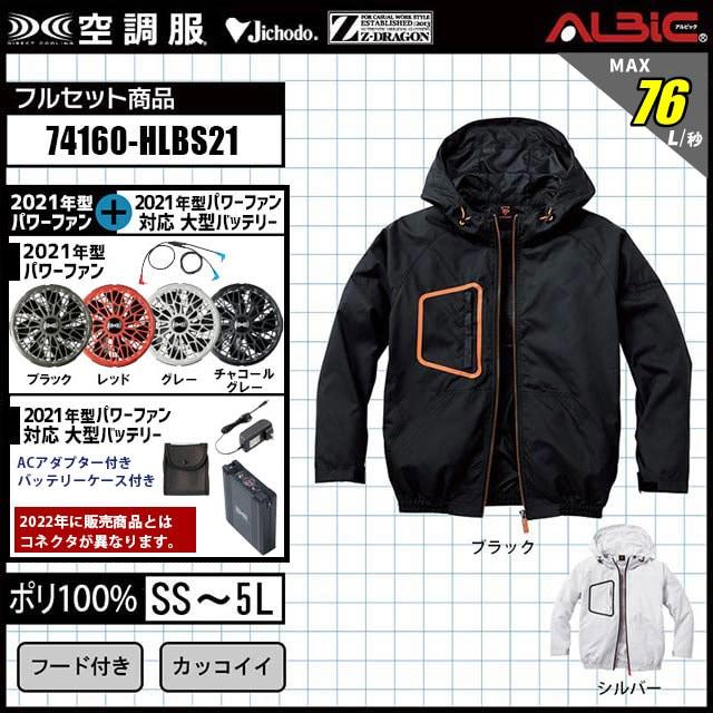 空調服の「74160」