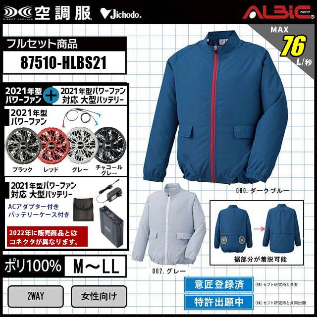 空調服 87510