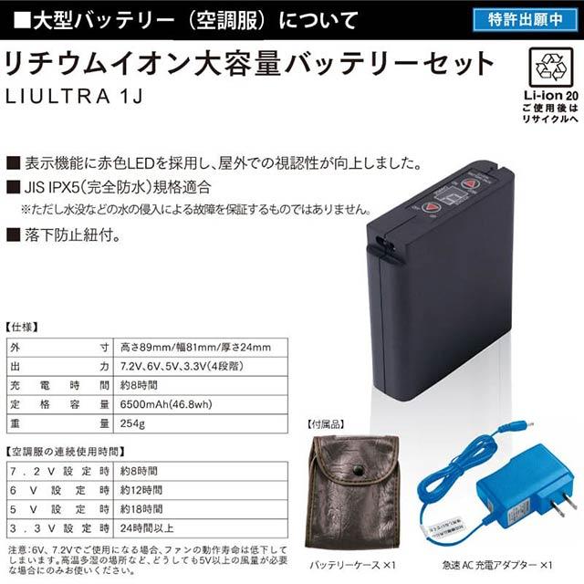 大型バッテリー(空調服[自重堂])