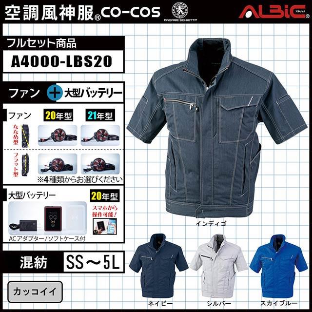 空調風神服 A4000