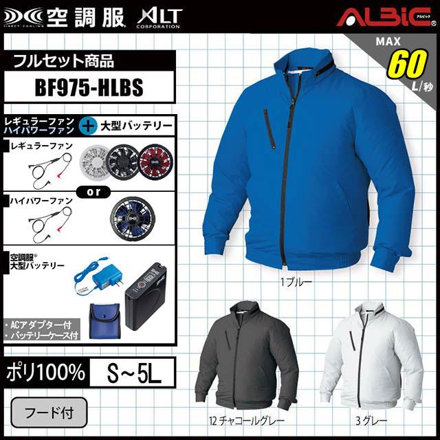 空調服 BF975