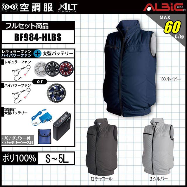 空調服 BF984
