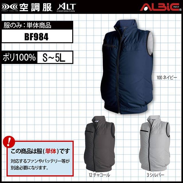 空調服[アルト]BF984 服単体 商品