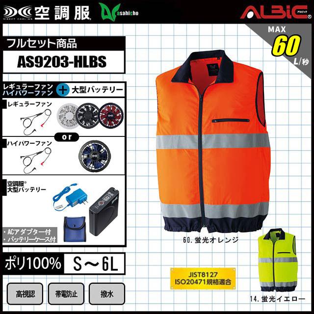 空調服 AS9203