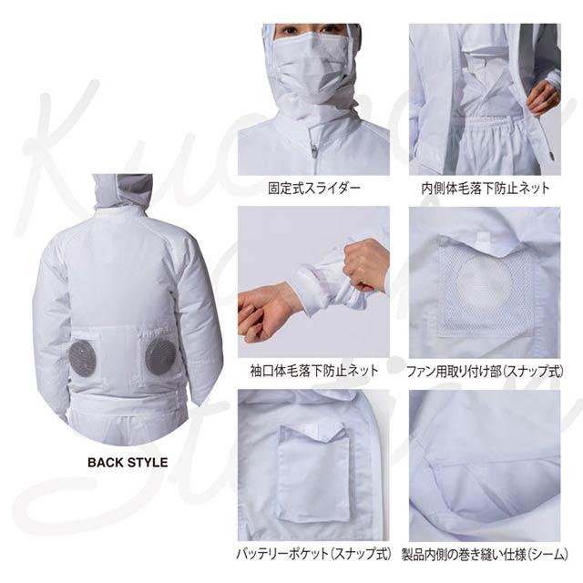 空調風神服 AT003 機能
