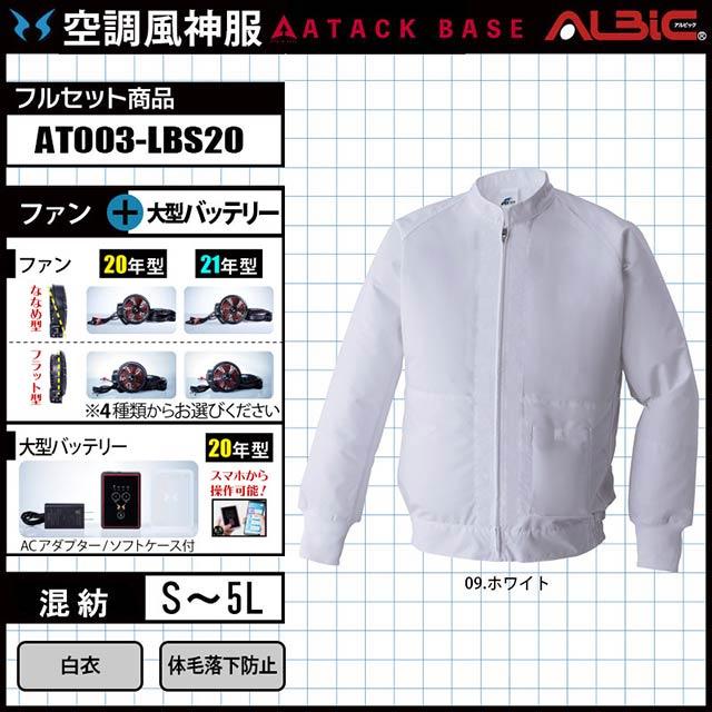 空調服 003 白衣