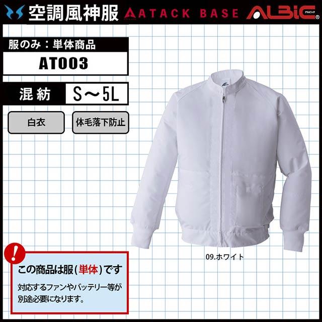 空調風神服 AT003