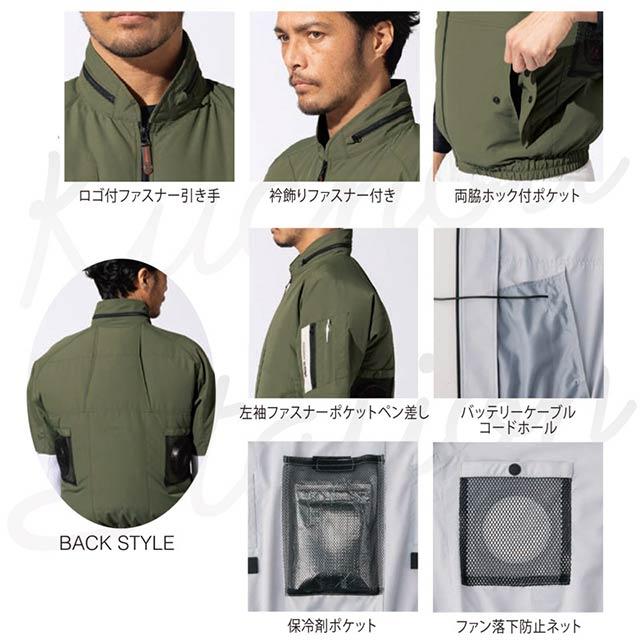 空調風神服 AT045 カラー展開