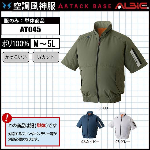 空調風神服 AT045