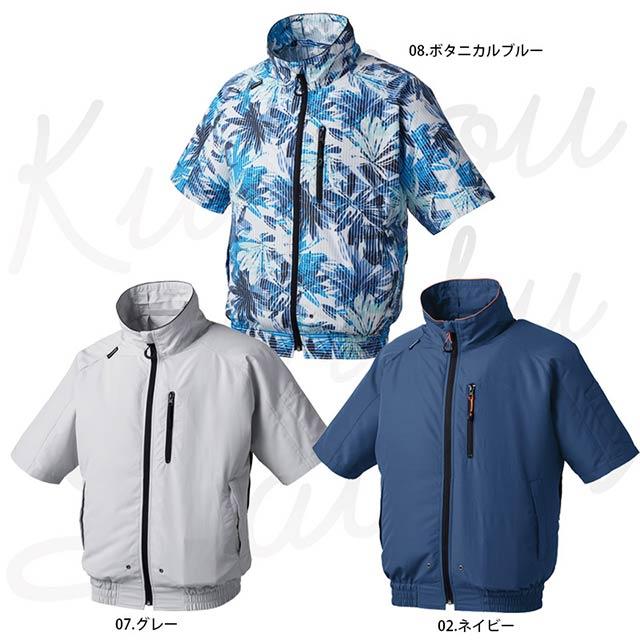 空調風神服 AT055 カラー展開