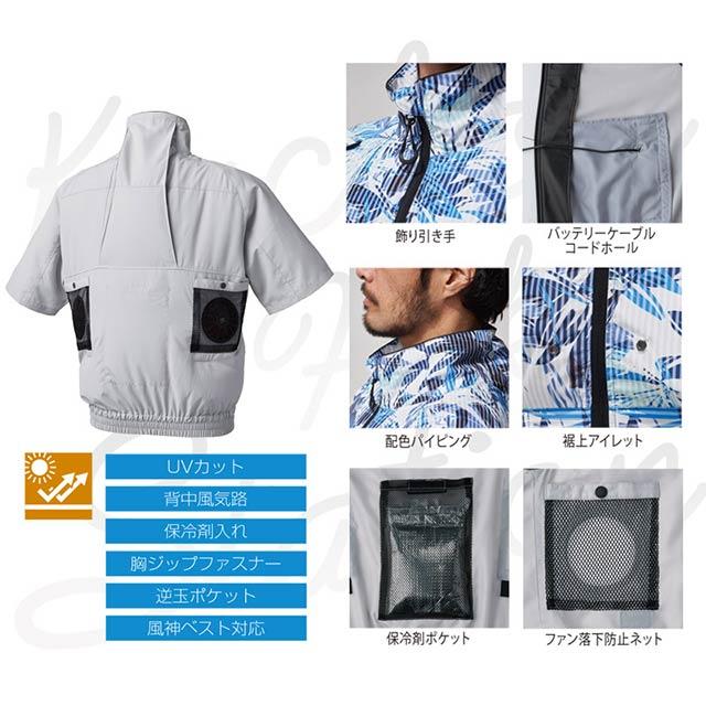 空調風神服 AT055 機能