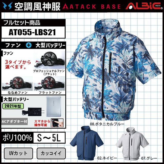空調服 AT055