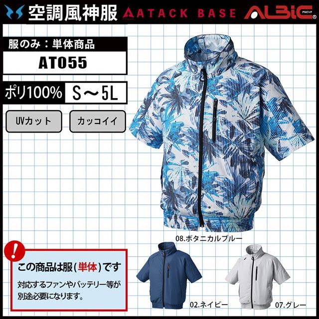 空調風神服 AT055