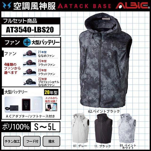 空調服 AT3540