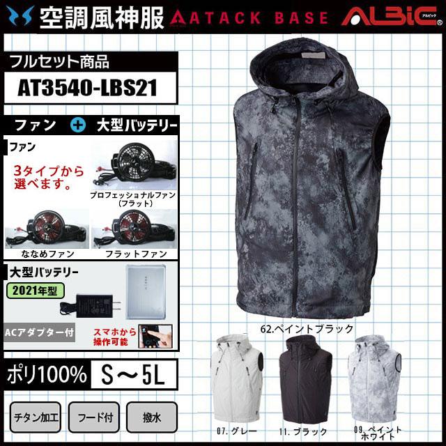 空調風神服 AT3540