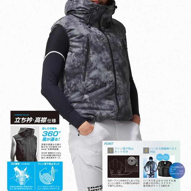 空調風神服 AT3540 モデル着用