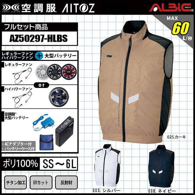 空調服 AZ50297