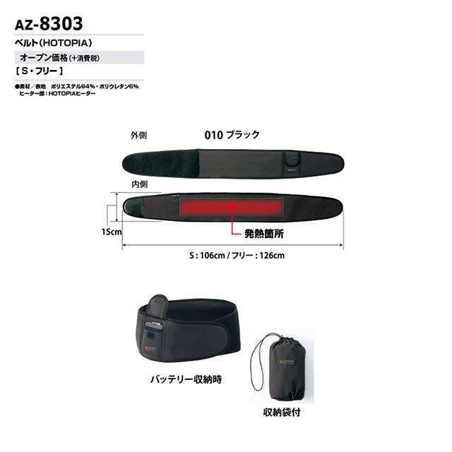 az8303 機能写真1