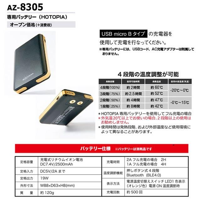 az8303 機能写真2