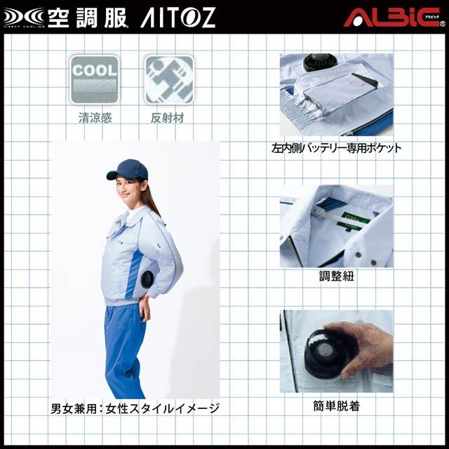 空調服 AZ-1799 機能