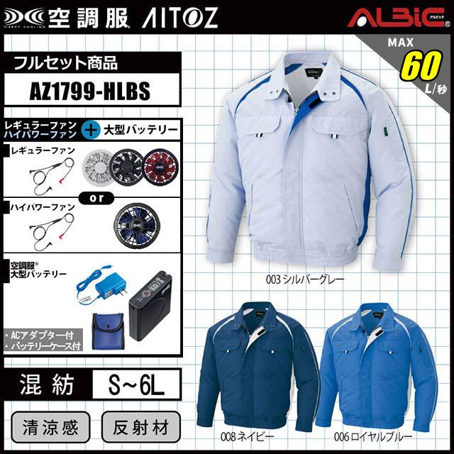空調服 AZ-1799