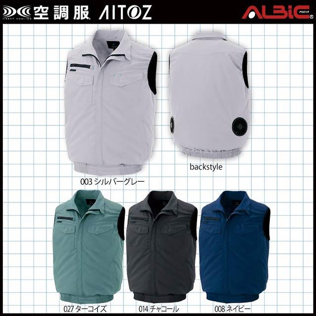 空調服 AZ-2997 カラー