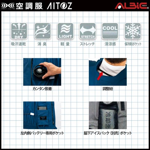 空調服 AZ-2997 機能