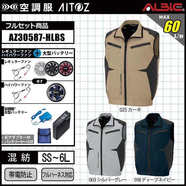 空調服 AZ30587