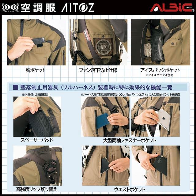 空調服 AZ-30589 機能