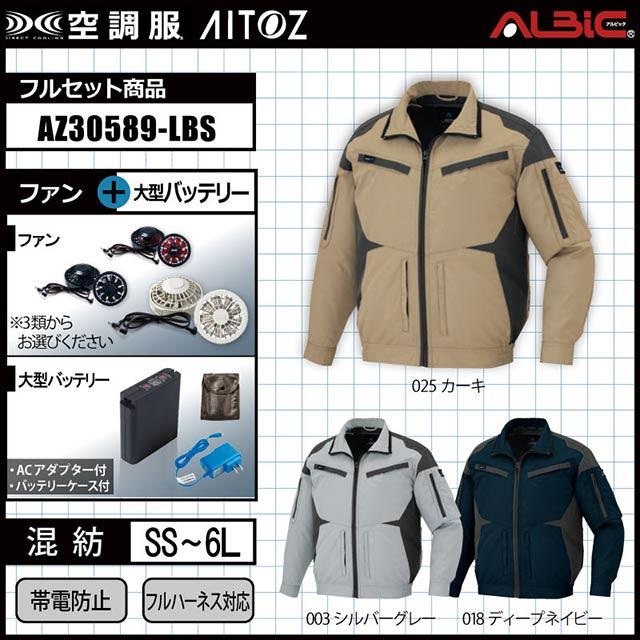 空調服[アイトス] AZ30589 2019年 セット商品
