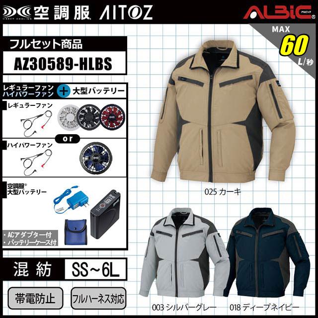 空調服 AZ-30589
