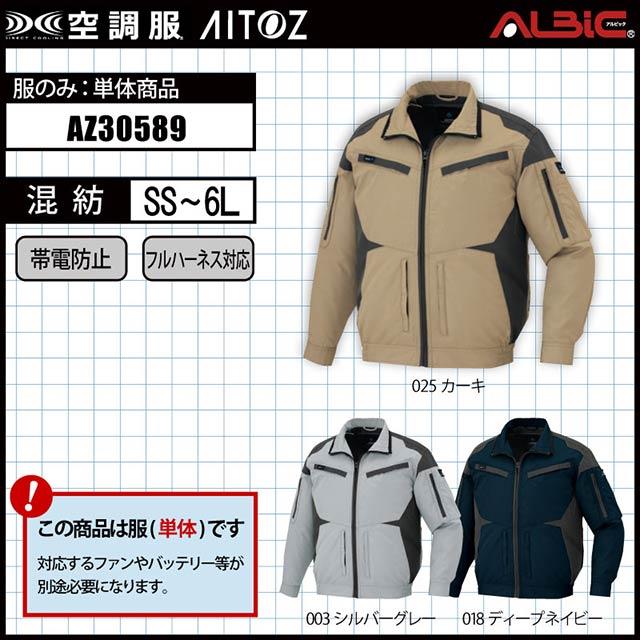 空調服[アイトス]AZ30589 服単体 商品
