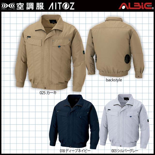 空調服 AZ-30599 カラー展開