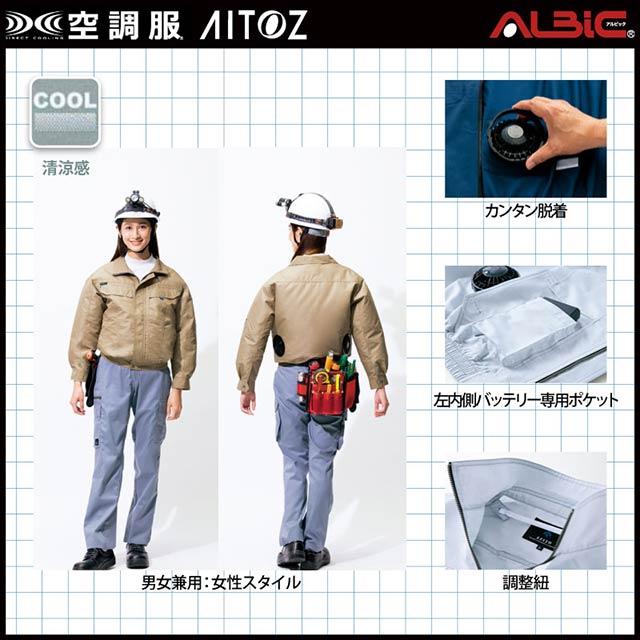 空調服 AZ-30599 機能