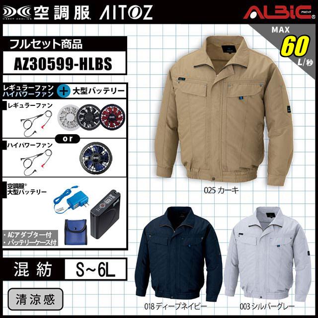 空調服 AZ-30599