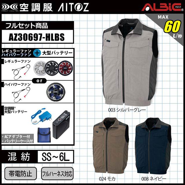 空調服 AZ30697