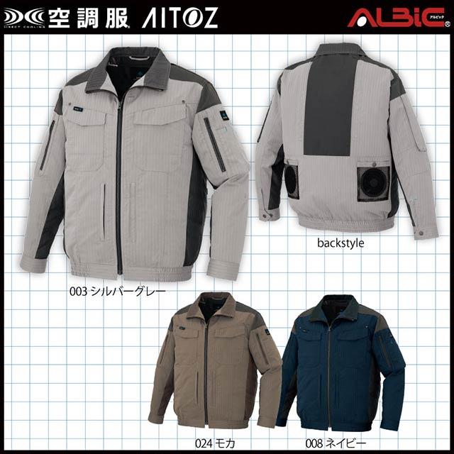 空調服 AZ-30699 カラー展開